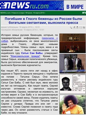 report from Komsomolskaya Pravda
