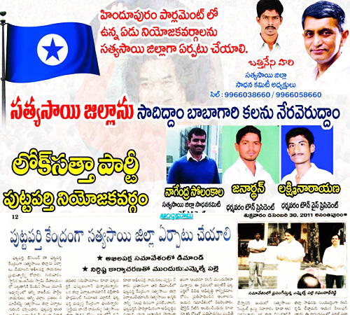 Article in Telugu